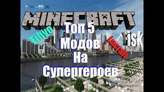 Топ 5 Модов на СуперГероев(Top 5 SuperHero in Minecraft)