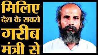 Pratap Chandra Sarangi।Poorest Minister in Modi cabinet।BJP MP from Balasore in Odisha। Modi oath ce
