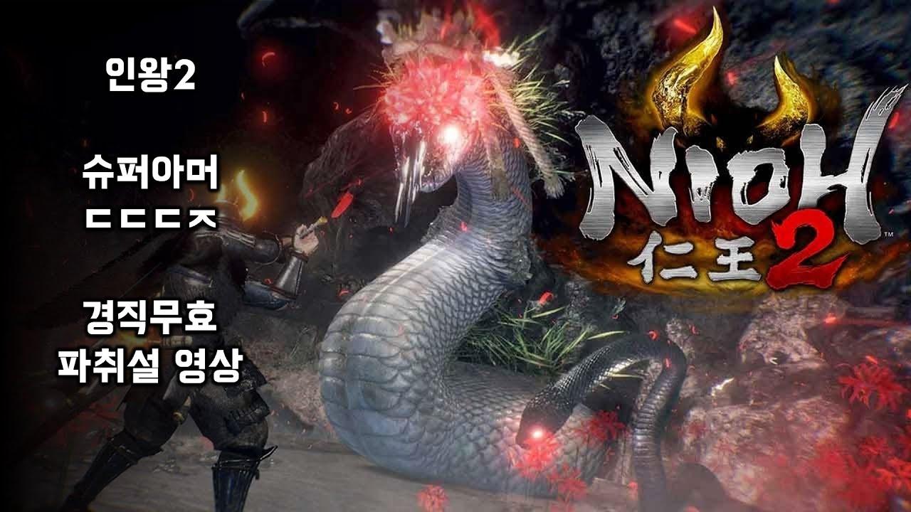 인왕2 슈퍼아머 스킬 ㄷㄷㄷㅈ 파취설 영상~