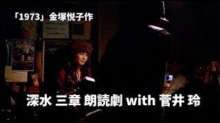 ShinSui Bar(リトリート倶楽部 新宿三丁目)にて 深水三章朗読劇with菅...
