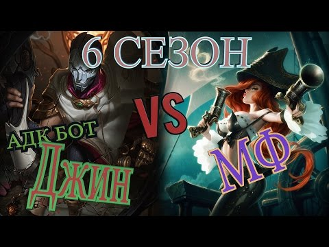 видео: Обзор на Джина адк против Мисс фортуна /Джин Обзор / jhin adc vs miss fortune