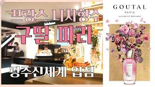 프랑스 명품 니치향수 [구딸파리] 광주 신세계백화점 설…
