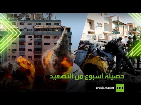 حصيلة أسبوع من التصعيد بين الفصائل الفلسطينية والجيش الإسرائيلي  - نشر قبل 9 ساعة