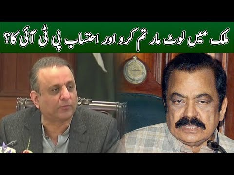 PTI Leader Abdul Aleem Khan Lashes Out on PML N   Neo News