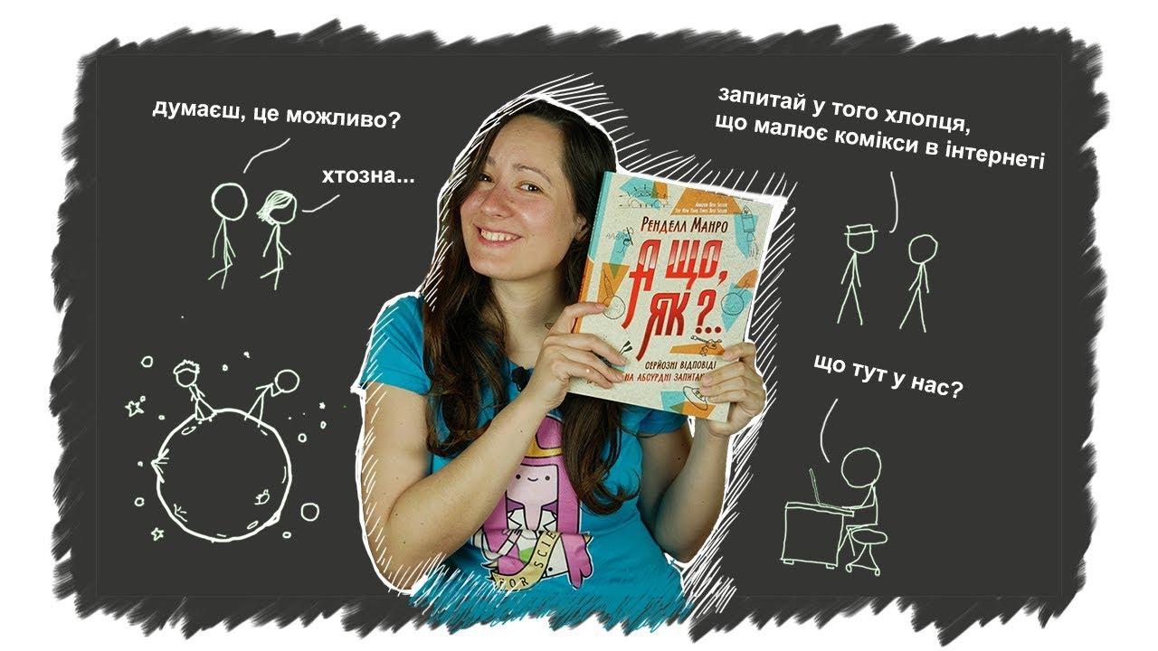 А що як?.. від автора коміксу xkcd