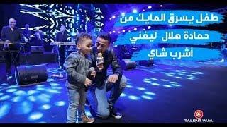 حماده هلال تشرب ايه اشرب شاي طفل يسرق المايك ليعني اشرب شاي على المسرح