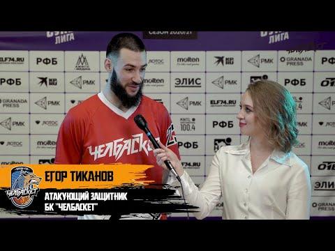 Егор Тиканов - послематчевое интервью с Алиной Покровской | 21.02.21