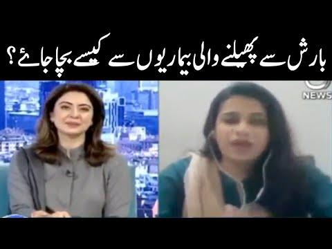 Barish Kay Bad Phelnay Wali Bimarian | Aaj Pakistan with Sidra Iqbal | Aaj News | AJT
