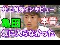 【驚愕の事実】井上尚弥のWBSSでのKOラッシュに隠された、亀田兄弟への怒り。