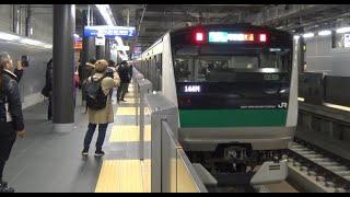 【相鉄JR直通線開通】開通日でもあり新駅開業日の羽沢横浜国大駅を出発するに相鉄新横浜線から直通の埼京線E233系