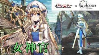 『ゴブリンスレイヤー』コラボ限定キャラ、女神官の加入イベントと戦闘...