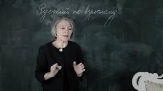 «Русский по-взрослому» с Анной Валл. Урок 8. Запятая