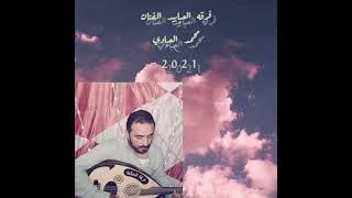 فرقه العبابيد الفنان محمد العبادي  إبعاد كنتم وإلا قريبين