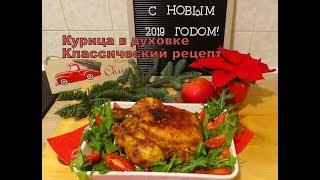 Классический рецепт приготовления курицы в духовке