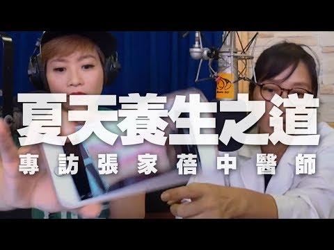 '19.07.19【名醫觀點】詩瑋 vs 張家蓓醫師談「夏天養生之道」