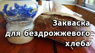 Закваска для хлеба Закваска для бездрожжевого хлеба
