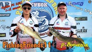 Рыбалка на реке Вычегда Кубок РС 2021 первый этап выпуск 6