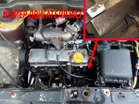 Номер двигателя LADA Priora/2110/2111/2112/Granta/2113/2114/2115/Kalina