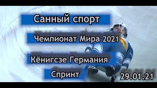 Санный спорт Чемпионат Мира 2021 Кёнигсзе Германия Спринт 29 01 2021