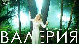 Валерия— «Формула счастья» (Official Video)