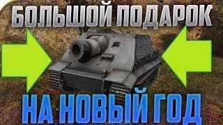 БОЛЬШОЙ ПОДАРОК НА НОВЫЙ ГОД В World Of Tanks - БУДЕТ!
