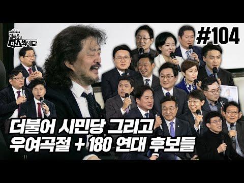 김어준의 다스뵈이다 104회 더불어 시민당 그리고 우여곡절 + 180 연대 후보들