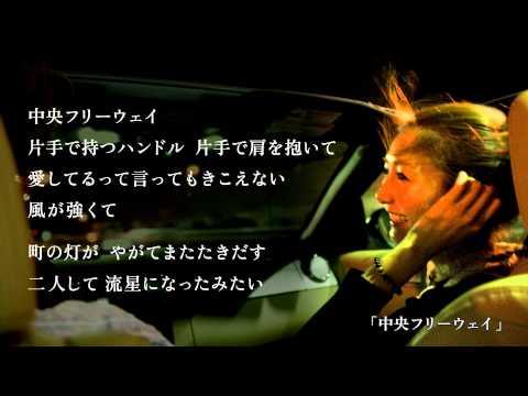 荒井由実 -中央フリーウェイ(from「日本の恋と、ユーミンと。」)