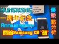 魂殤頻道一周年紀念!!! 開箱SAMSUNG C9 Pro!!! 手機優缺點分析究竟是否該買?!? (第一次拍開箱影片請見諒~) 更多關於Samsung C9 Pro的資訊: ...