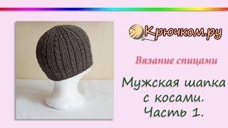 Мужская шапка с косами. Часть 1 (Knitting. Men's hat. Part 1)