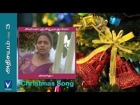 Tamil Christmas Song | சின்னஞ்சிறுசுதனே | அதிசயம் Vol-3