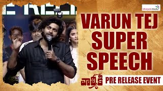 Varun Tej Super Speech | Valmiki Pre Release Event | Shreyas Media |