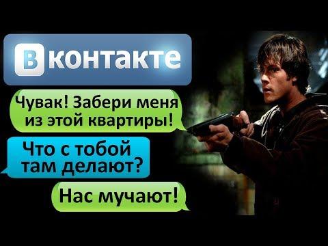видео: СТРАШНАЯ ПЕРЕПИСКА