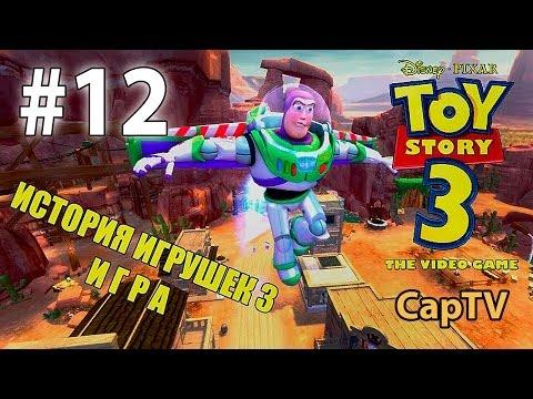 Toy Story 3 - История Игрушек 3 - Прохождение 13 - Дом Бонни - Супер Приключение