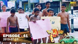 Hathe Kalliya | Episode 41 | 2019-07-15 Thumbnail