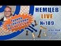 Немцев Live № 189. Турнир на chess.com. 10.02.2019. Игорь Немцев. Обучение шахматам