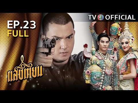 EP.23 - [TV3 official]