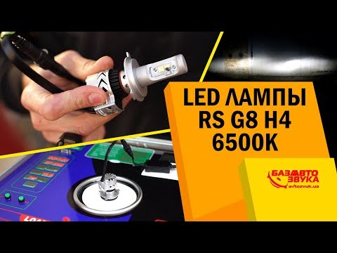 LED лампы RS G8 H4 6500K. Замер мощности. Тест в реальных условиях
