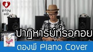 ปาฏิหาริย์ที่รอคอย - ป๊อบ ปองกุล Piano Cover by ตองพี