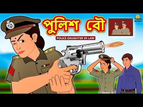 পুলিশ বৌ - Police Bou | Rupkothar Golpo | Bangla Cartoon | Bengali Fairy Tales | Koo Koo TV Bengali