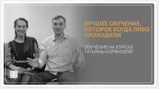 Курс Татьяны Коряновой, очное обучение