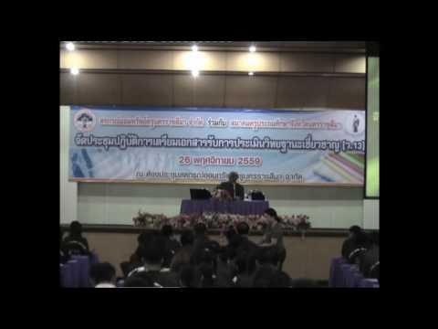 ประชุมปฏิบัติการเตรียมเอกสารรับการเป็นเมินวิทยฐานะเชี่ยวชาญ(ว.13)ตอนที่ 2
