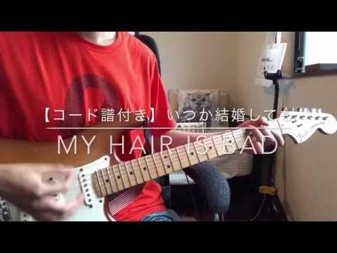 【コード譜付き】いつか結婚しても(My Hair is Bad)/ トマリギ ...
