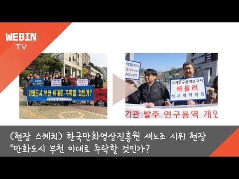 (현장 스케치) 만진원 새노조 '논문 비위' 시위 현장 (0)