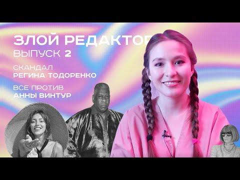 Злой редактор. Итоги скандала с Региной Тодоренко и почему все ополчились на Анну Винтур?