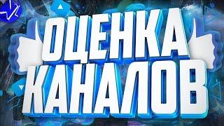 Оценка каналов пиар канал ПРЯМОЙ ЭФИР STREAM Русская рыбалка 4