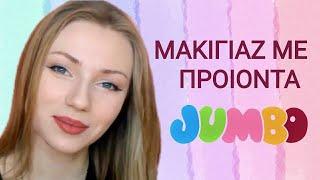 Μακιγιάζ με οικονομικά καλλυντικά JUMBO | Review - Αξιολόγηση