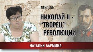 Николай II - «творец» революции