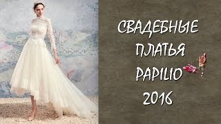 Свадебные платья 2016 Papilio