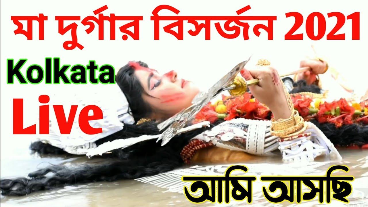 Download মা দুর্গার বিসর্জন 2021 || Kolkata Maa Durga Visarjan At Ganga River 2021 || Maa Durga Bhashan Live
