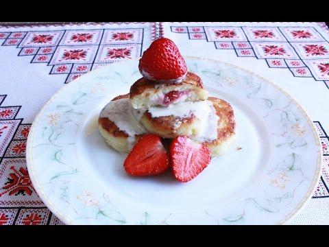 Сырники рецепт с клубникой просто и очень вкусно Сирники рецепт з полуницею Сырники из творога